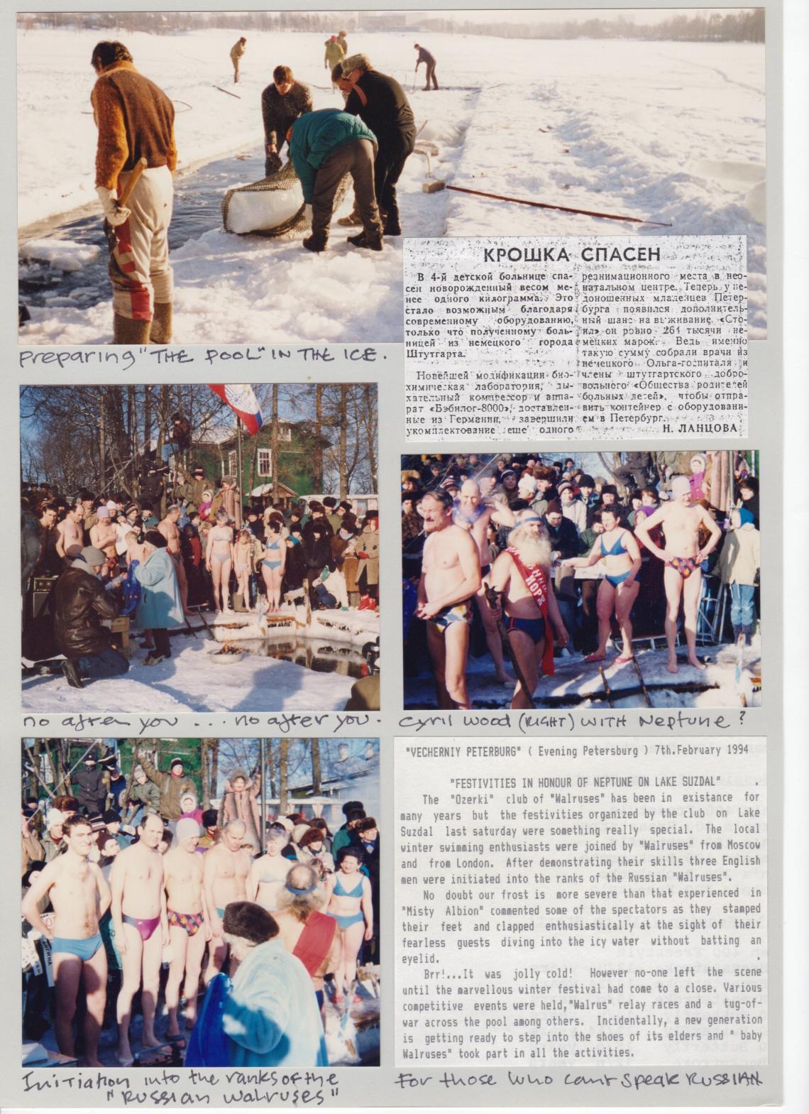 1994  guest of Petersburg Walruses